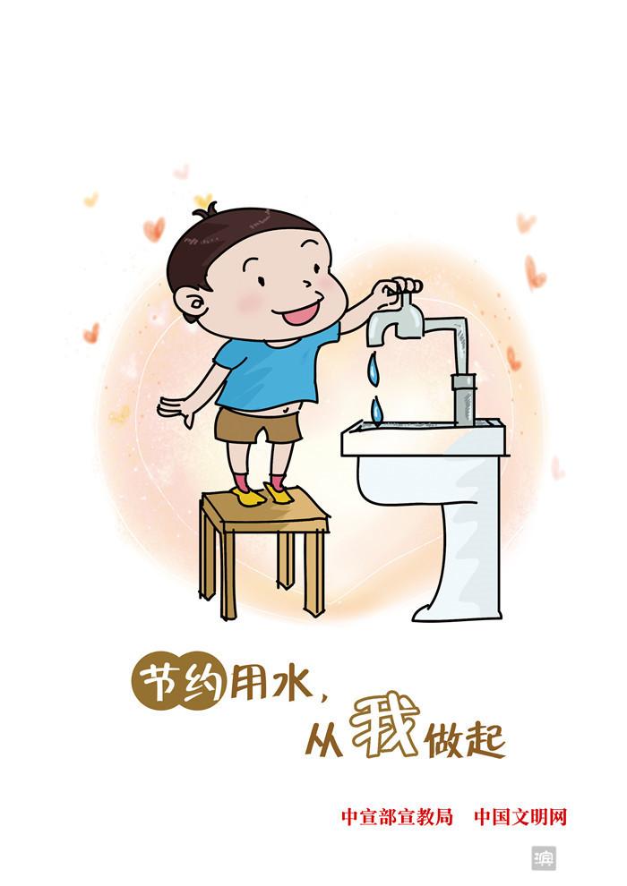 公益广告:节约用水,从我做起