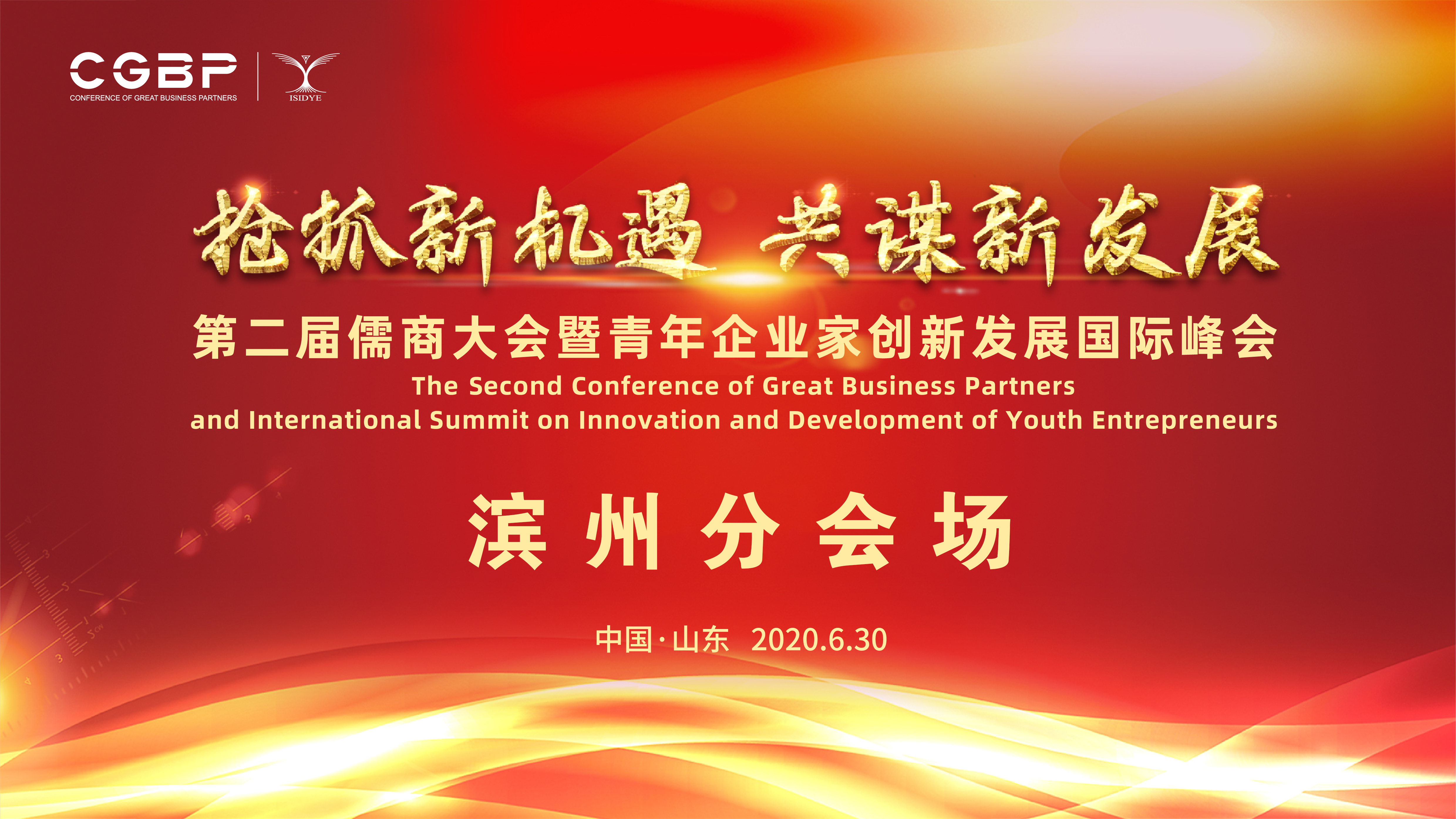 直播预告|滨州网带您观看第二届儒商大会暨青年企业家创新发展国际峰会