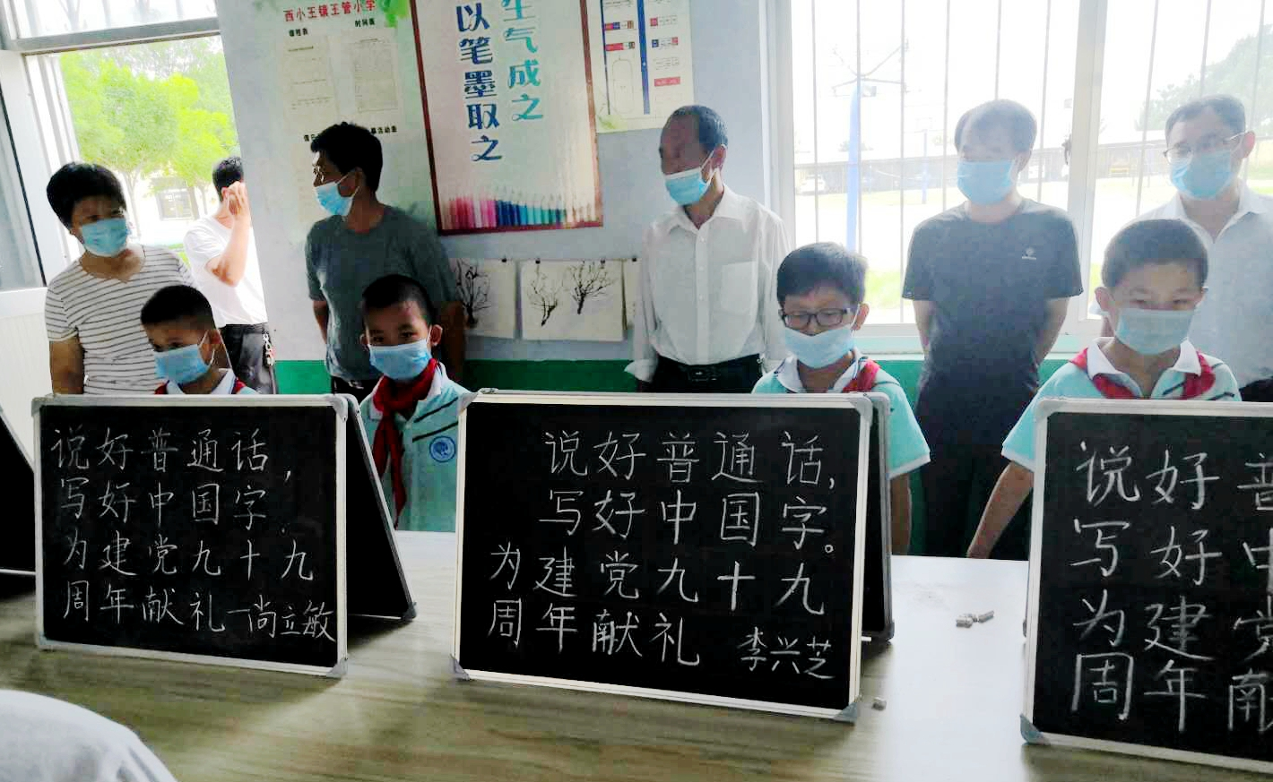 """无棣西小王镇王管小学""""说好普通话,写好中国字""""献礼党的生日"""