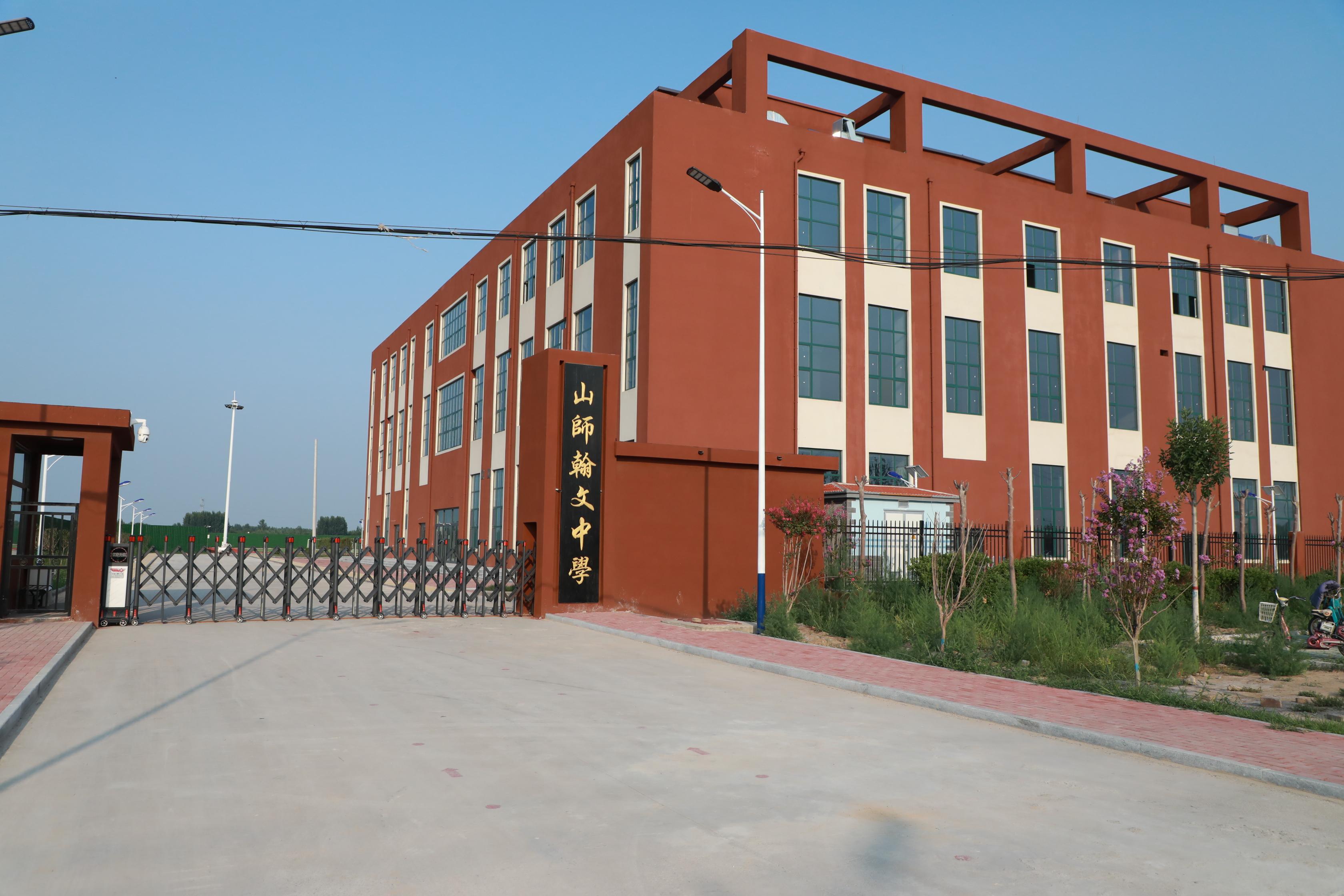 山师翰文中学打造一流的民办品牌学校