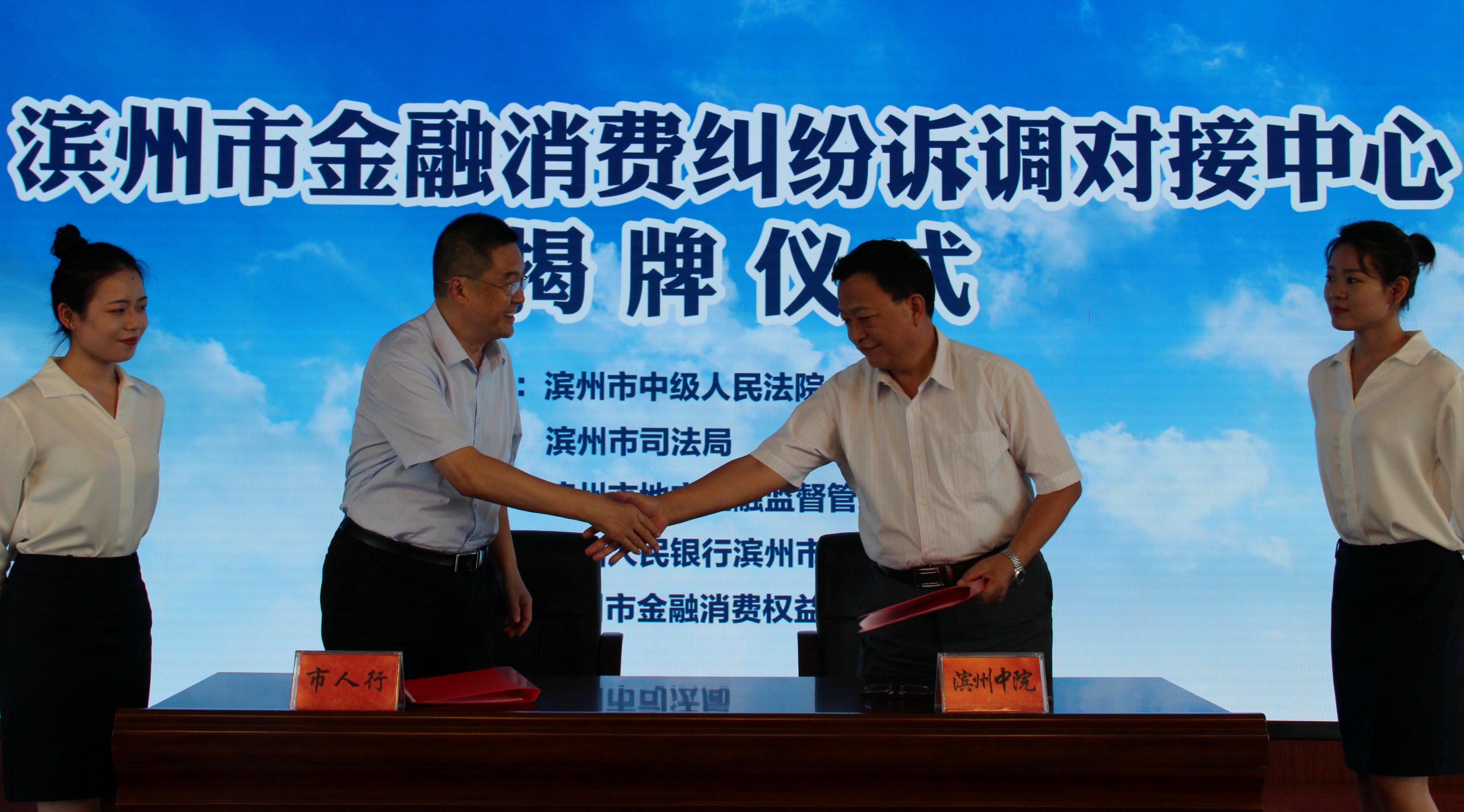 滨州建立金融消费纠纷诉调对接机制