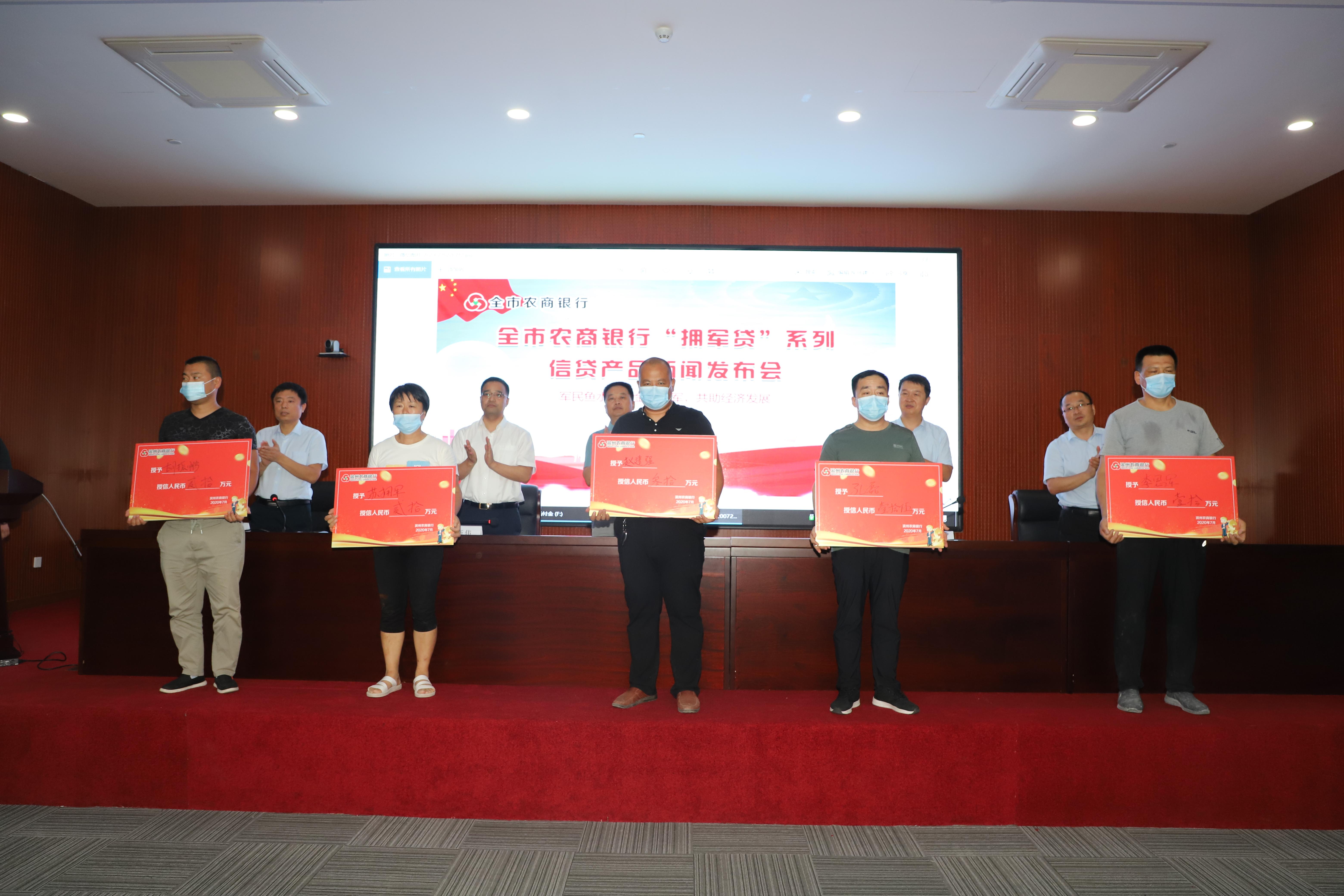 """省联社滨州审计中心、滨州农商银行联合推出5款""""拥军系列""""信贷产品"""