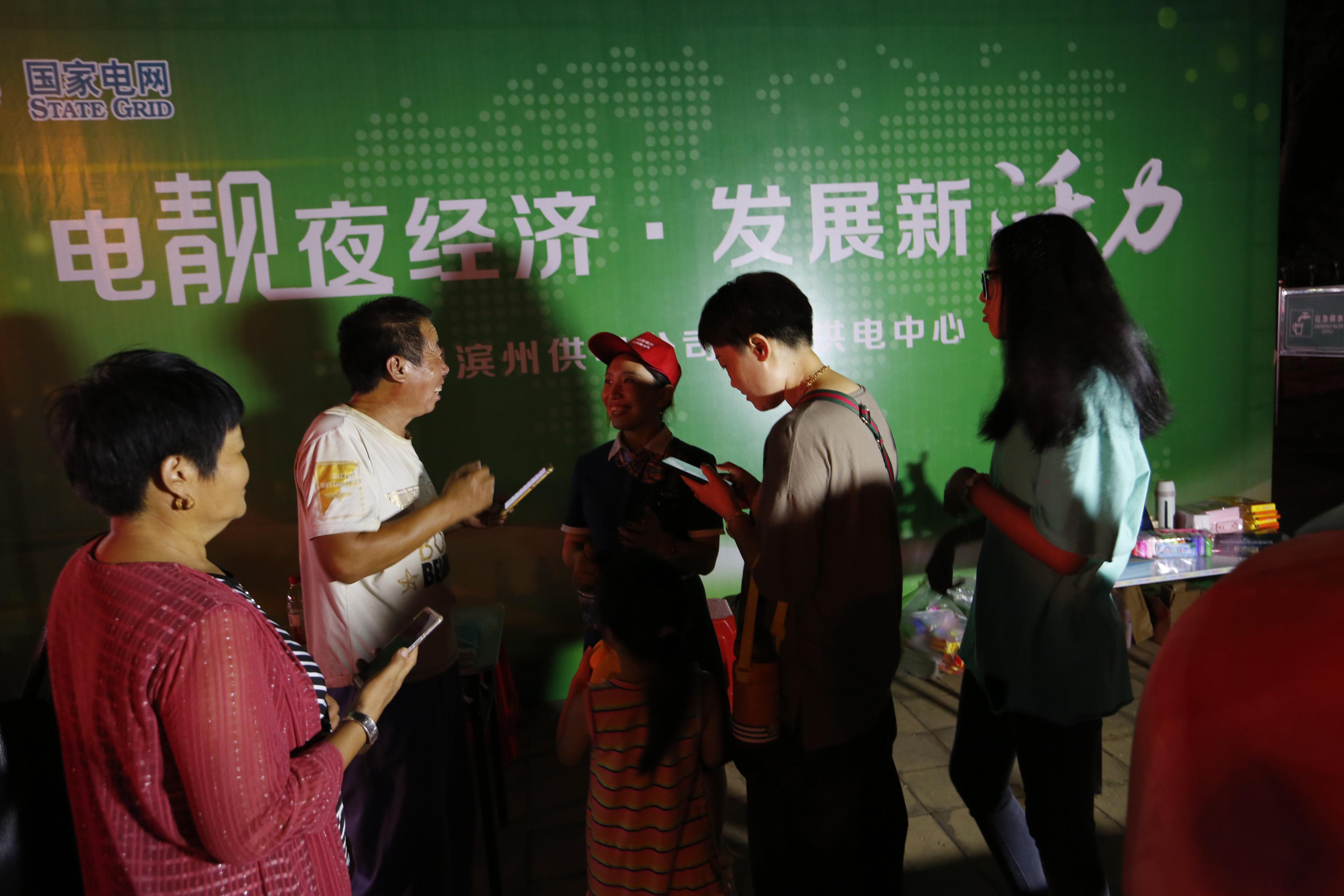 滨州:电靓夜经济 发展新活力