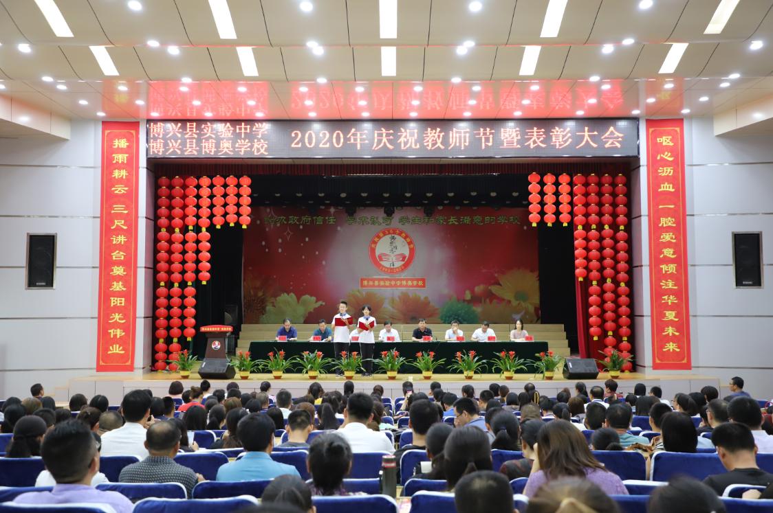 博兴县实验中学、博奥学校召开庆祝第三十六个教师节暨优秀教师表彰大会