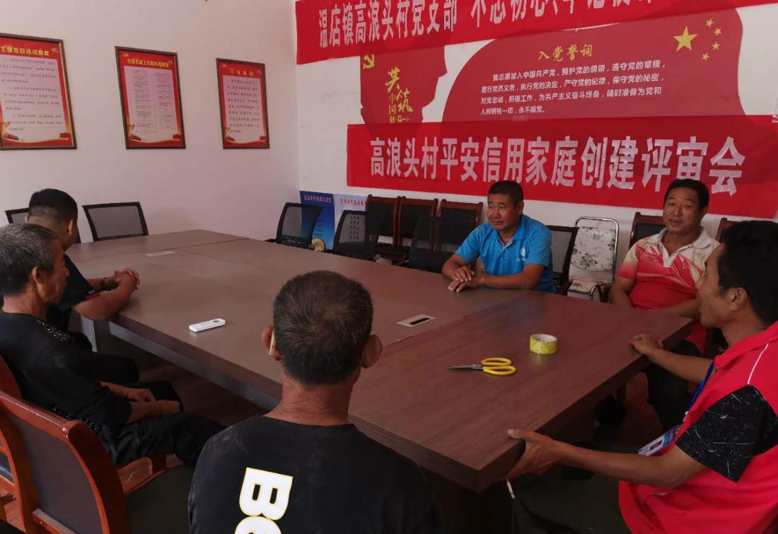 阳信温店镇:建设平安信用小家庭 推动社会治理大和谐
