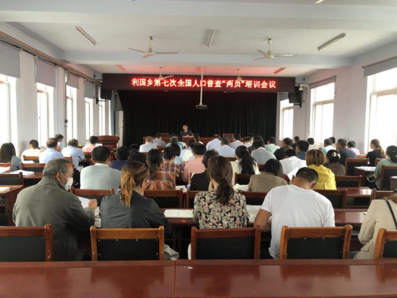 """沾化区利国乡举办第七次人口普查""""两员""""培训"""