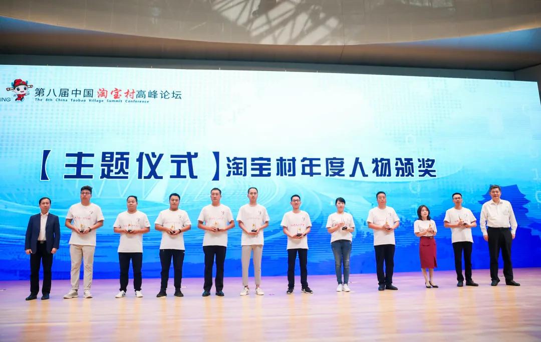 """""""2020中國淘寶村年度人物""""有咱濱州80后小伙李方震"""