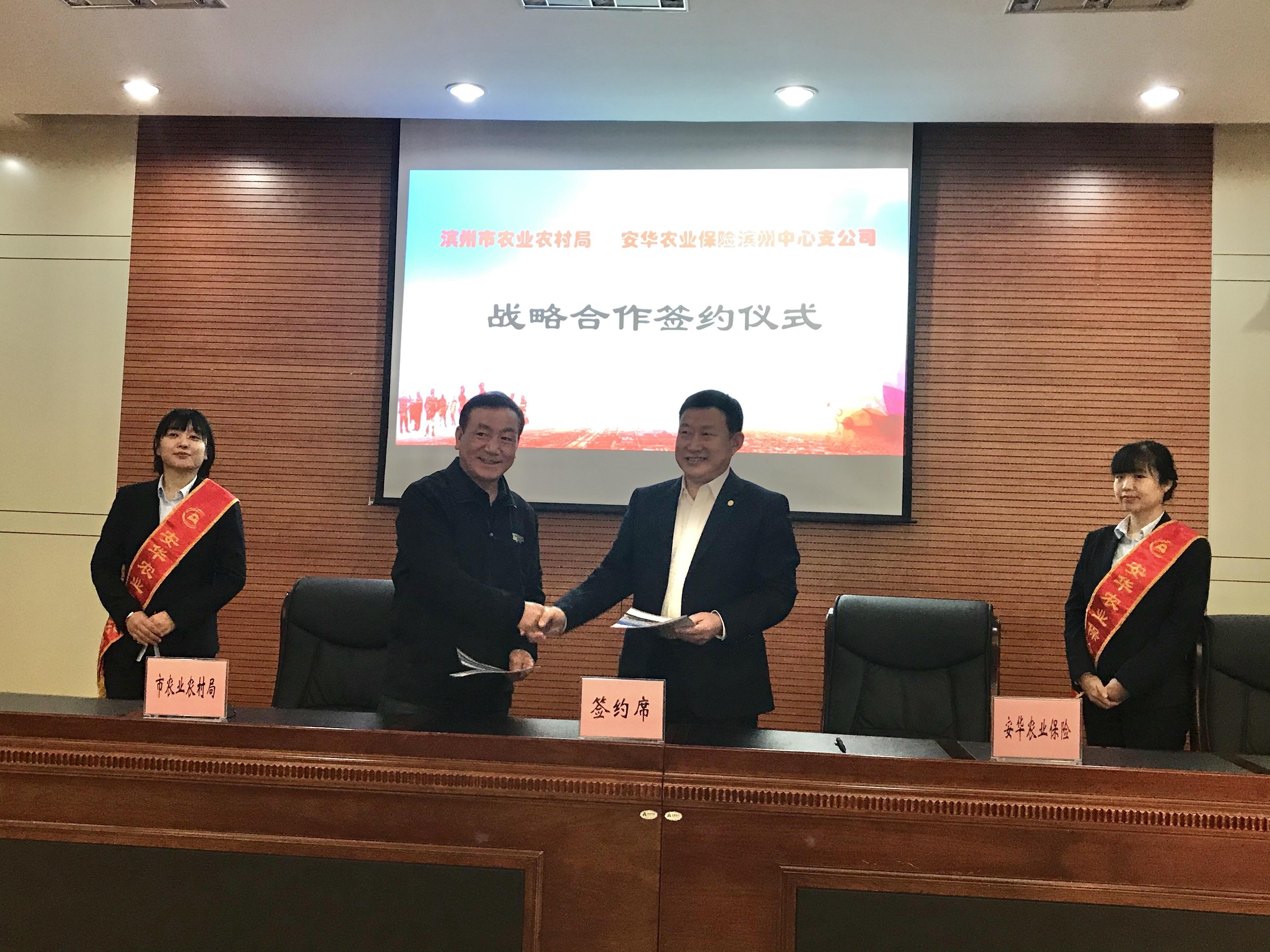 濱州市農業農村局與安華農業保險有限公司簽署戰略合作協議