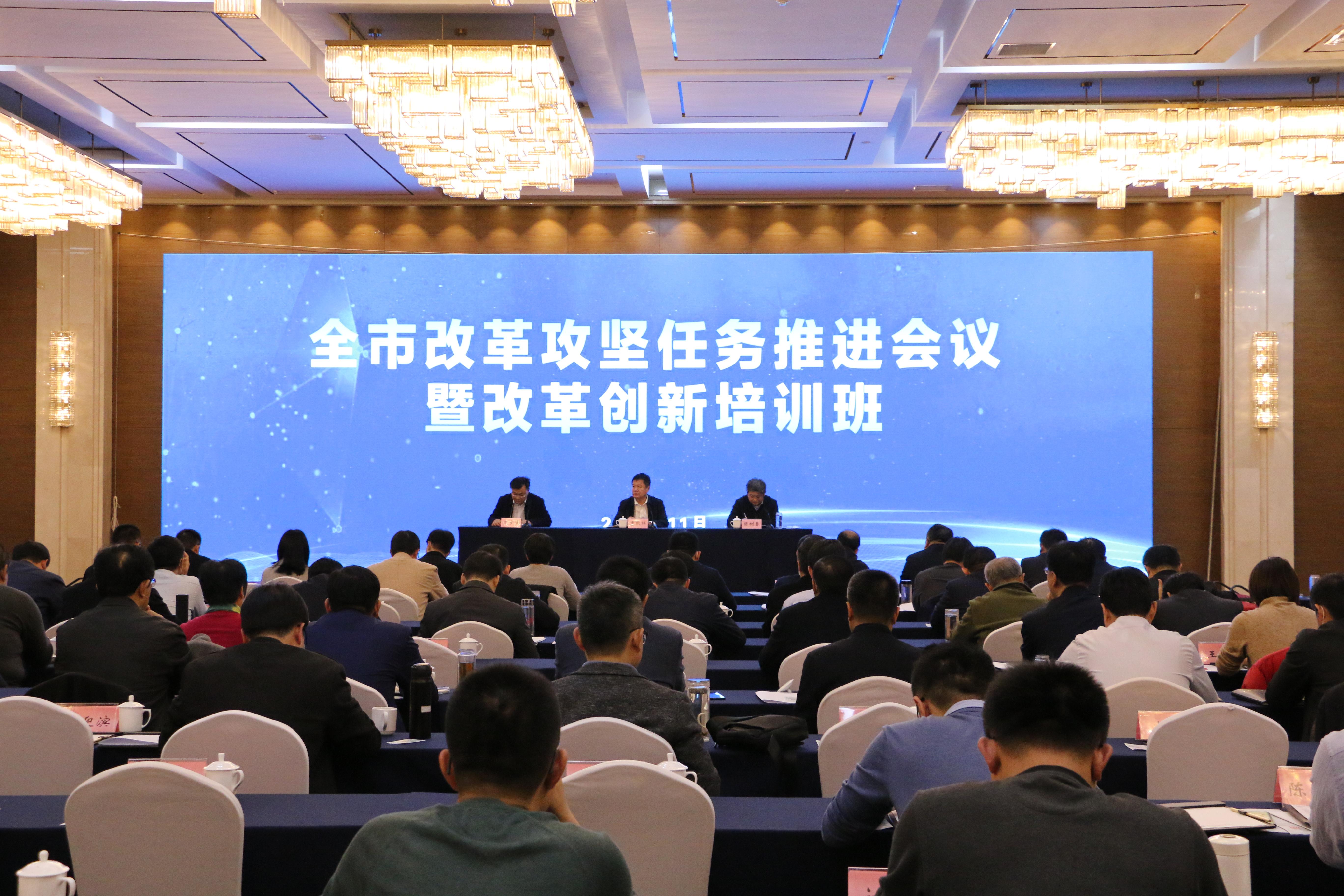 滨州市改革攻坚任务推进会议暨改革创新培训班举行