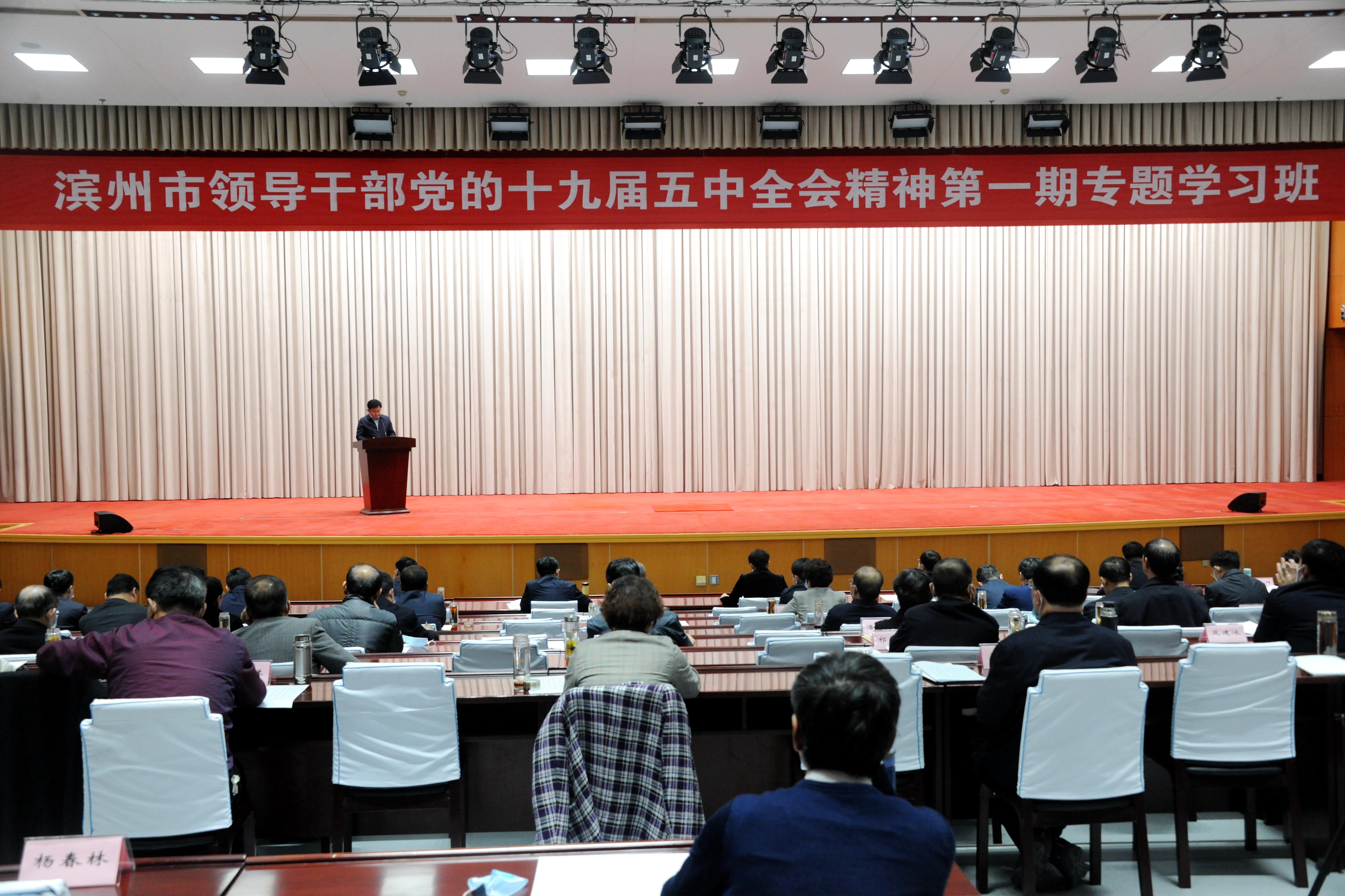 彭李街道在滨州市党的十九届五中全会精神专题学习班上作典型发言