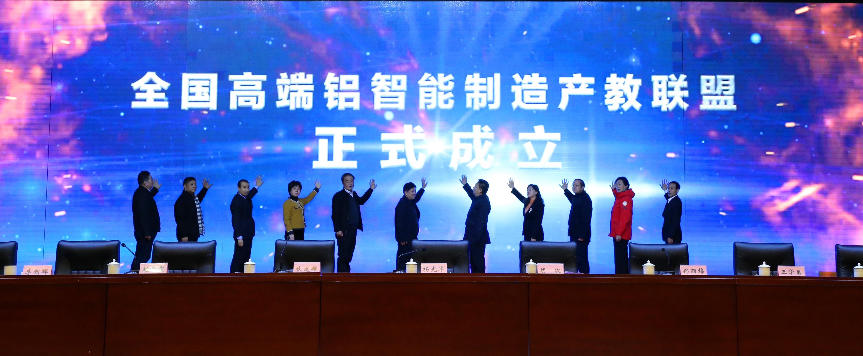 全國高端鋁智能制造產教聯盟成立大會在濱州職業學院召開