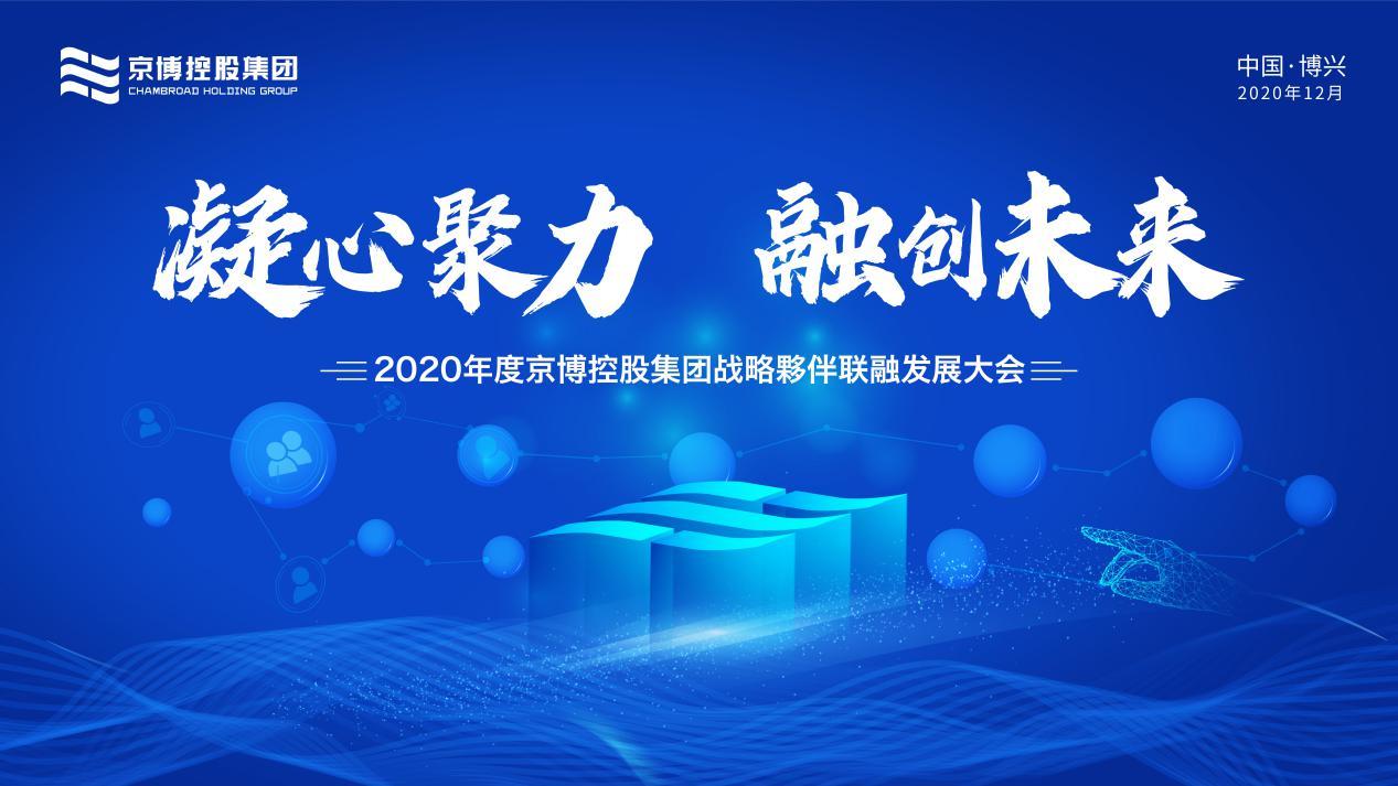 凝心聚力 融創未來 京博控股集團構建產業價值鏈深度戰略合作聯盟