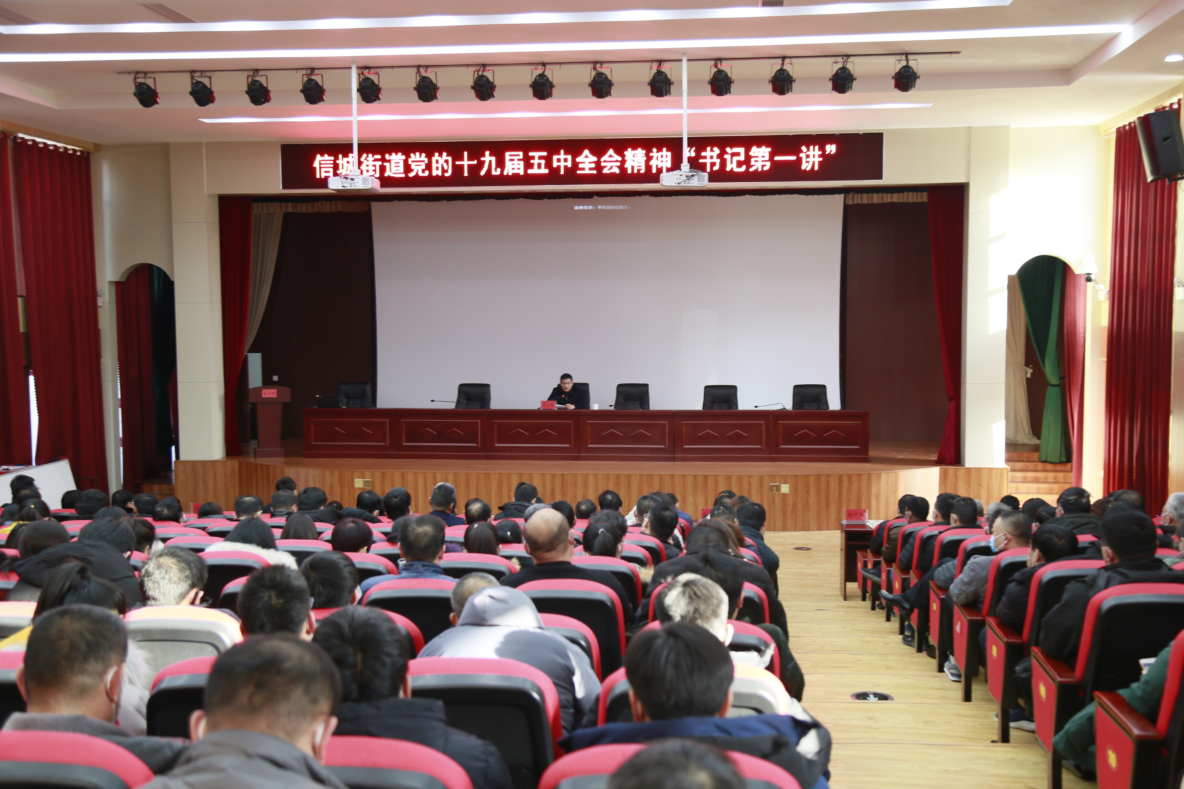 陽信信城街道舉行黨的十九屆五中全會精神宣講報告會