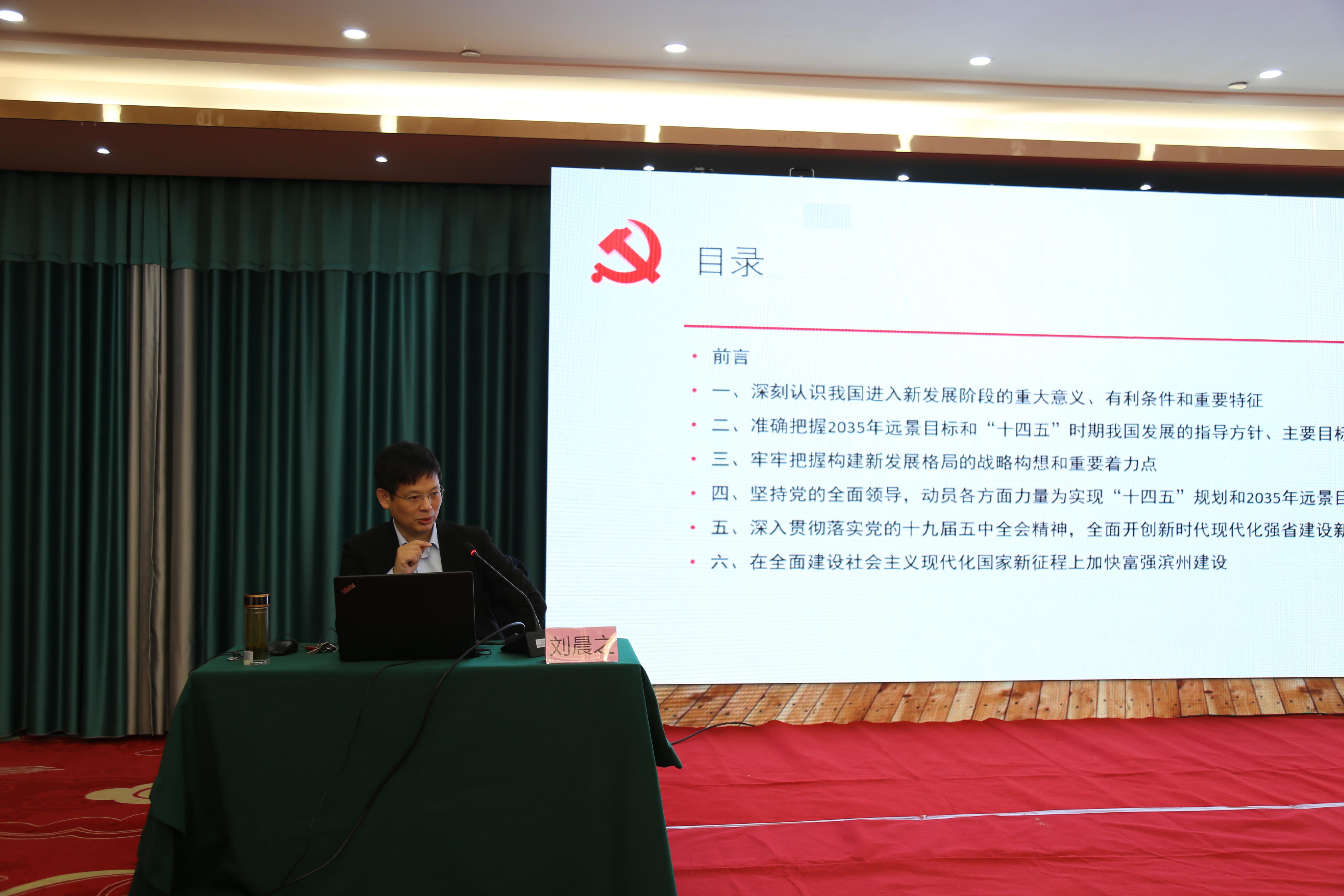 濱州市科協系統基層科協干部第二期培訓班舉辦