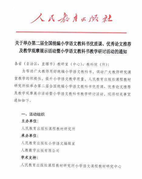清怡小學教師論文成功入選全國小學語文教科書優秀論文