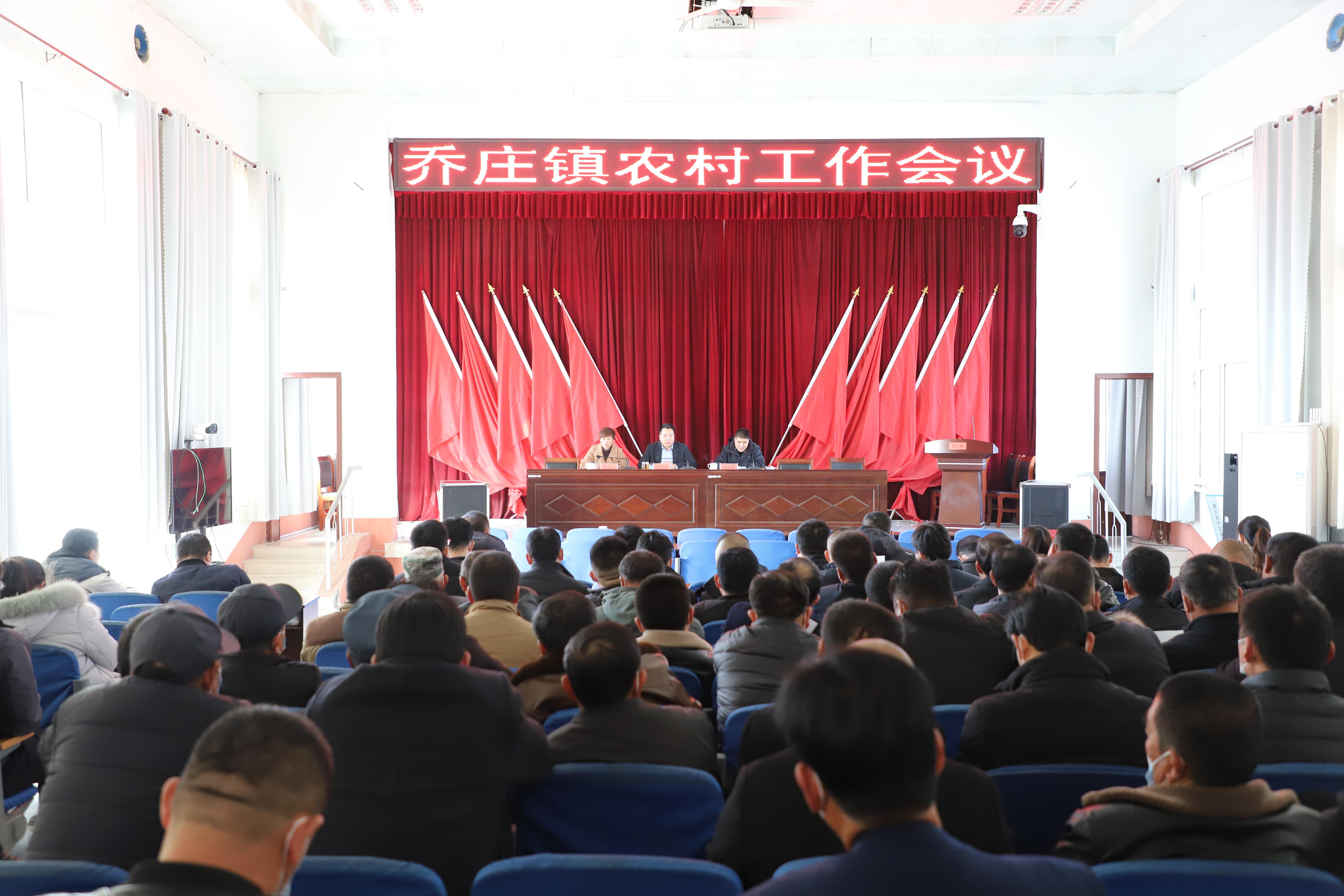 博兴县乔庄镇召开农村工作会议