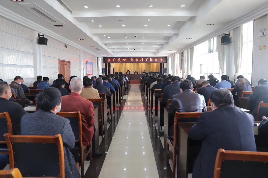 陈户镇召开2021年农村工作会议