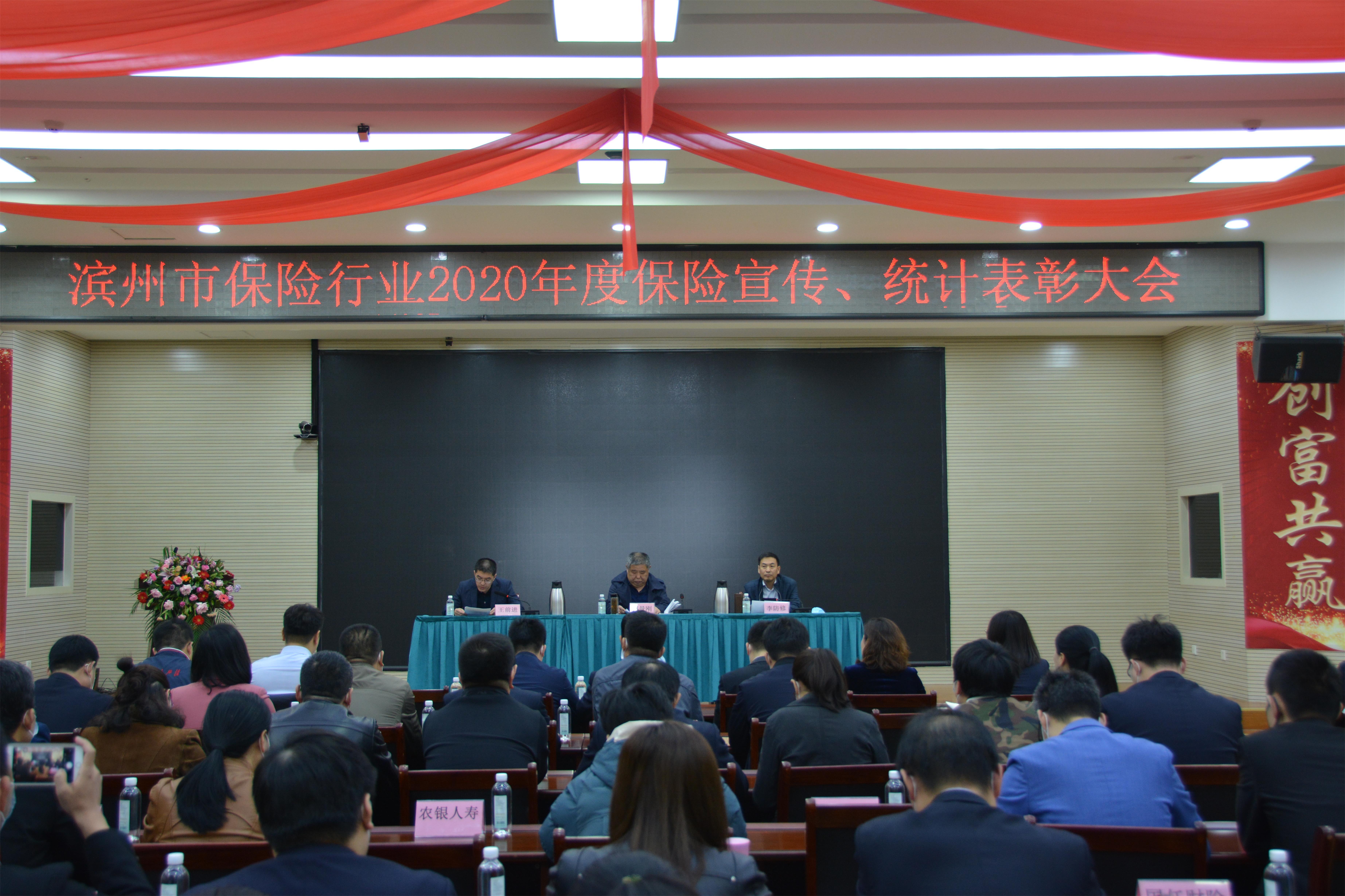 滨州市保险行业协会召开2020年度保险宣传、统计表彰大会