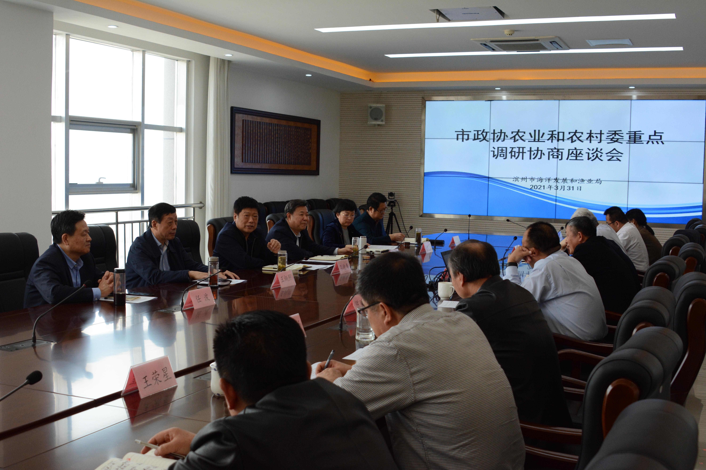 滨州市政协农业和农村委召开重点调研协商座谈会