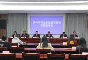 滨州市召开政法队伍教育整顿第二次新闻发布会