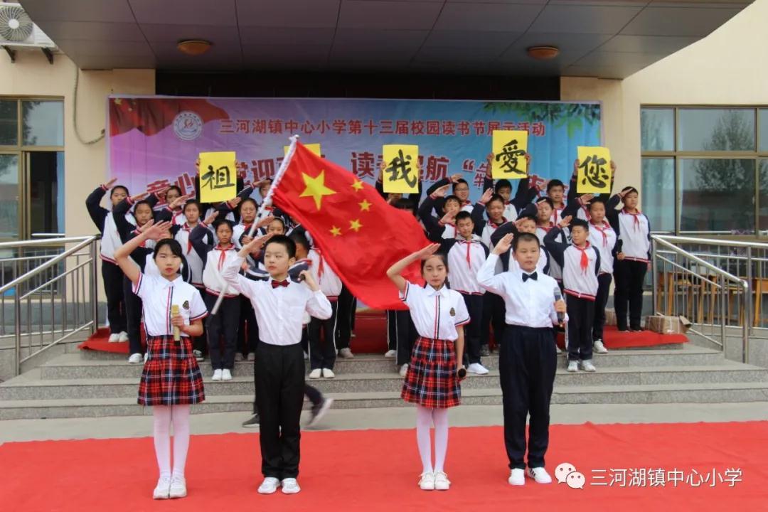 三河湖镇中心小学:  童心向党迎百年 读书起航犇未来