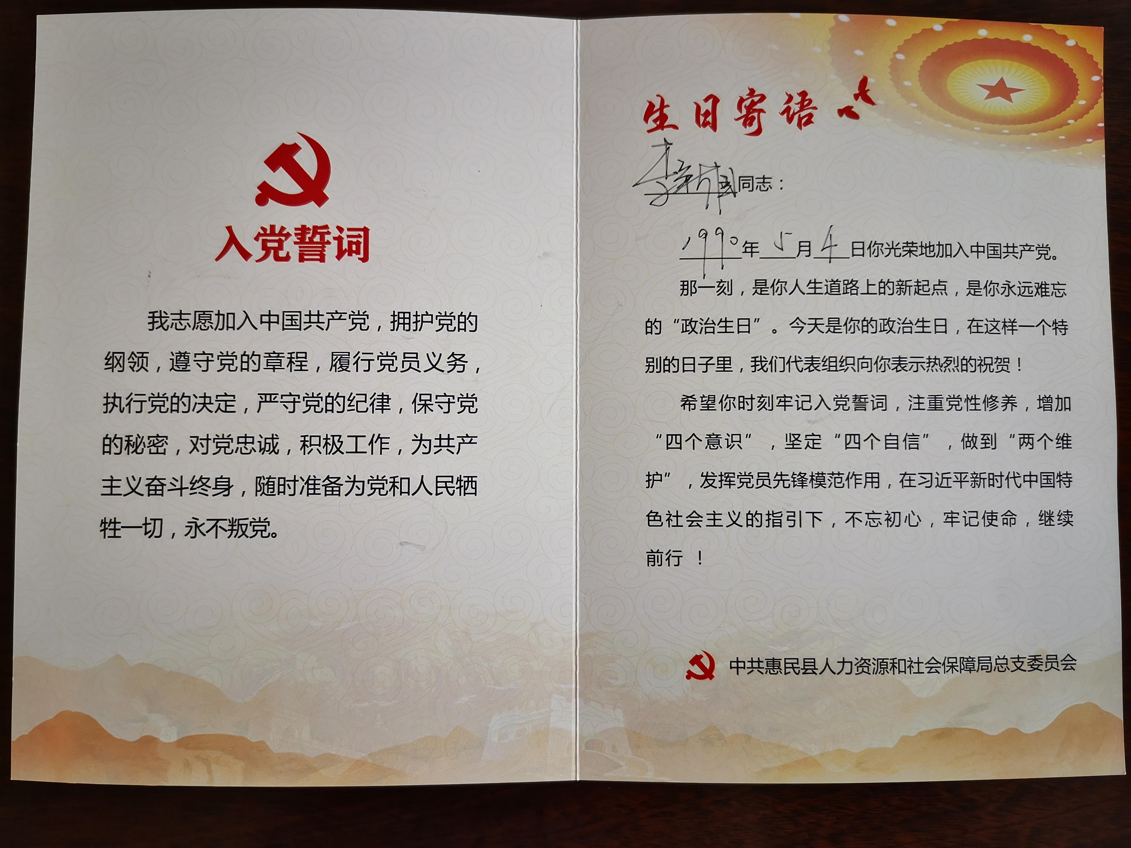 """惠民县人社局机关支部:""""微党课""""凝心聚力""""政治生日""""重温入党初心"""