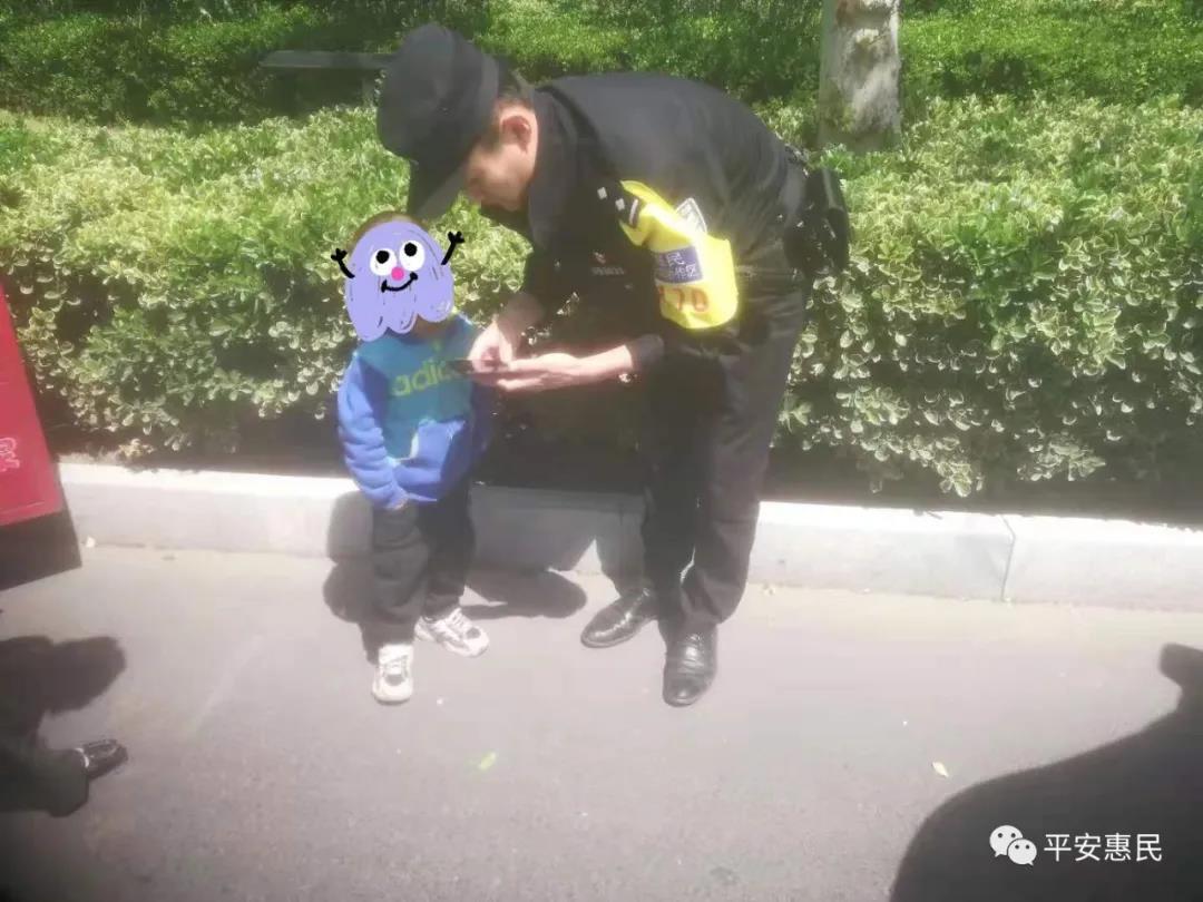 惠民县公安局北部警务协作区帮助走失小朋友找到家人