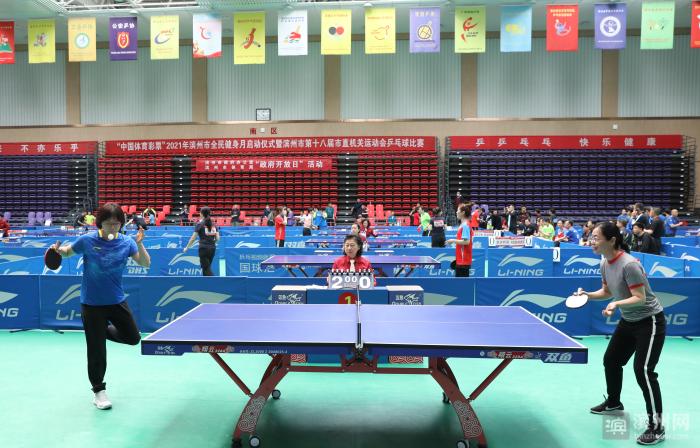 2021滨州市全民健身月启动 第十八届市直机关运动会乒乓球比赛开幕(图5)