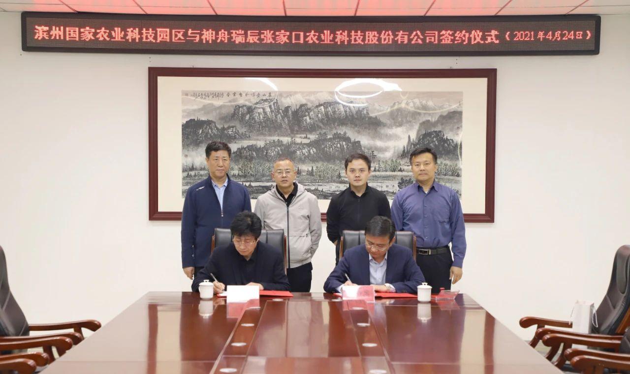 航天育种及产业发展协作项目入驻滨州国家农业科技园区