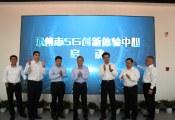滨州市5G创新体验中心揭牌