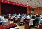 滨州市委办公室创建全国文明单位动员大会召开