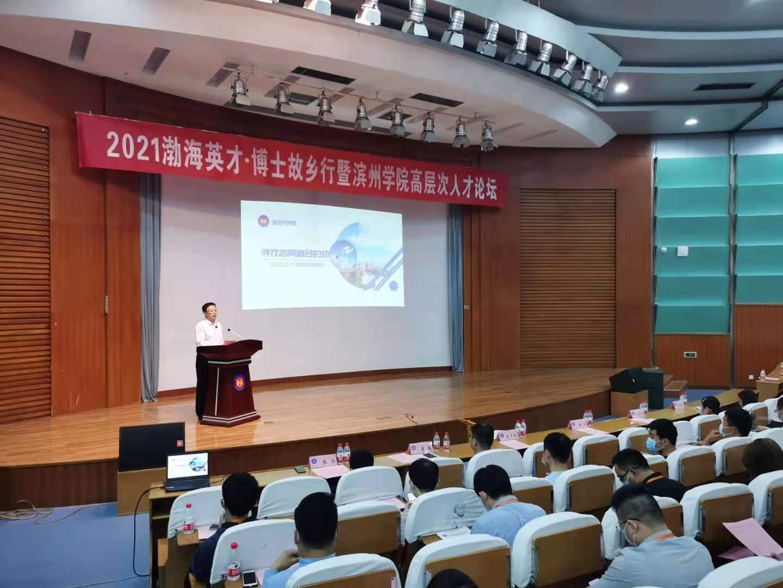2021渤海英才·博士故乡行活动举办