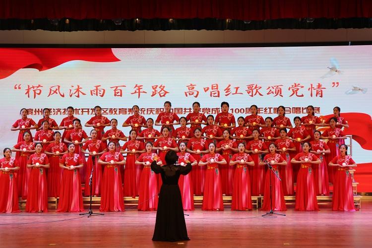 滨州经济技术开发区教育局举办庆祝建党100周年红歌合唱比赛