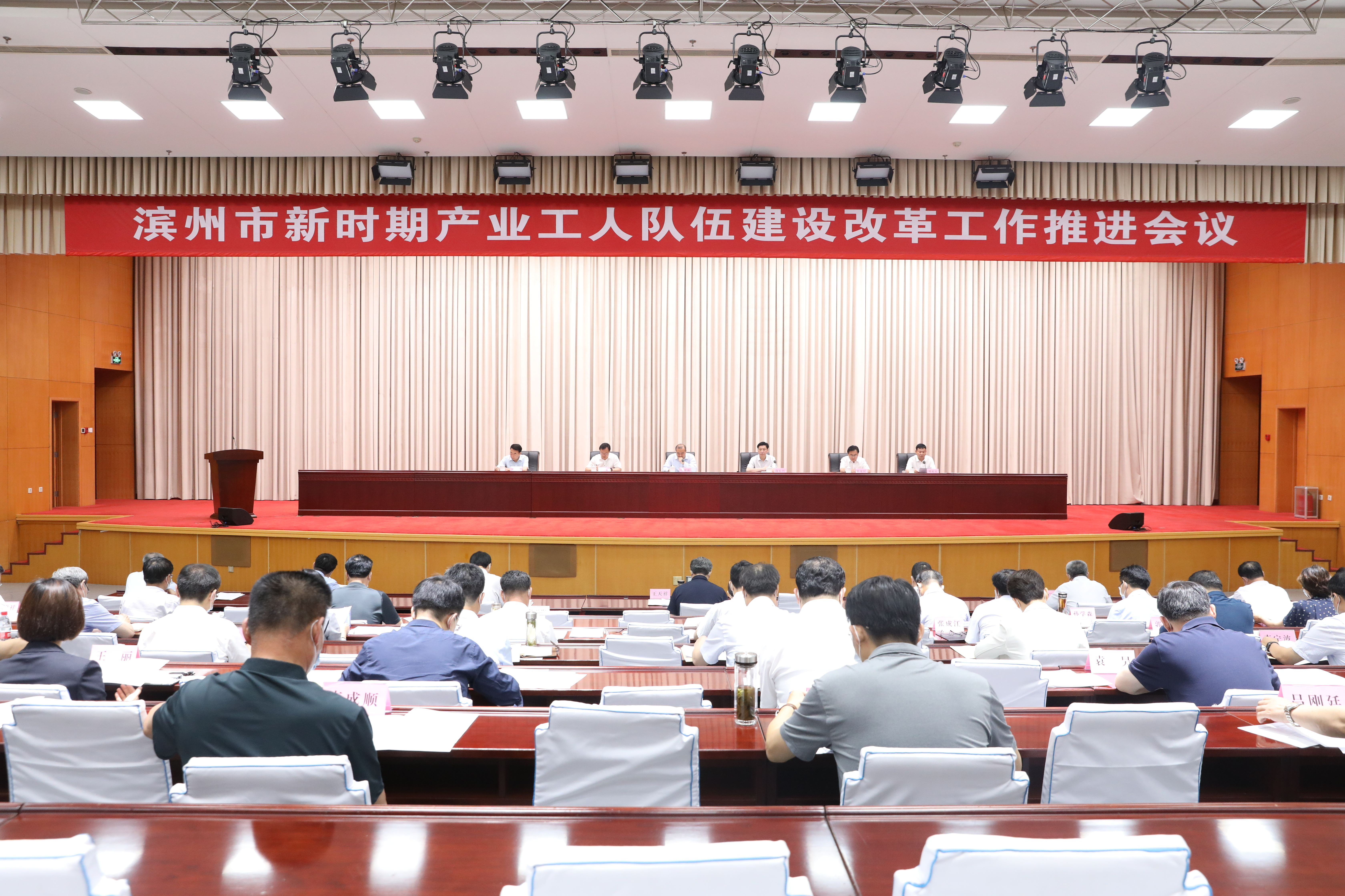 滨州将在全省率先全面推开产业工人队伍建设改革