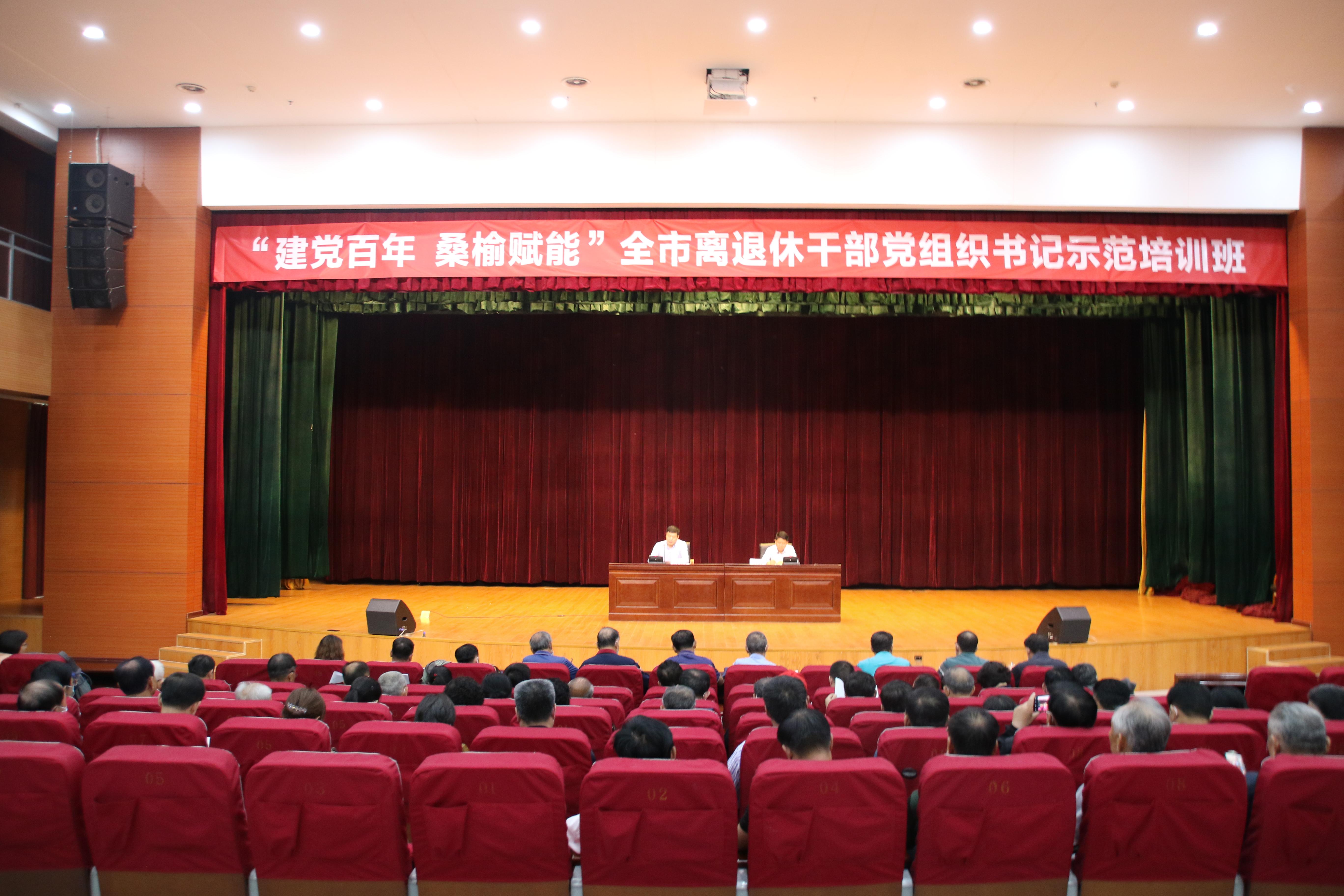 """滨州市举办""""建党百年 桑榆赋能""""离退休干部党组织书记示范培训班"""
