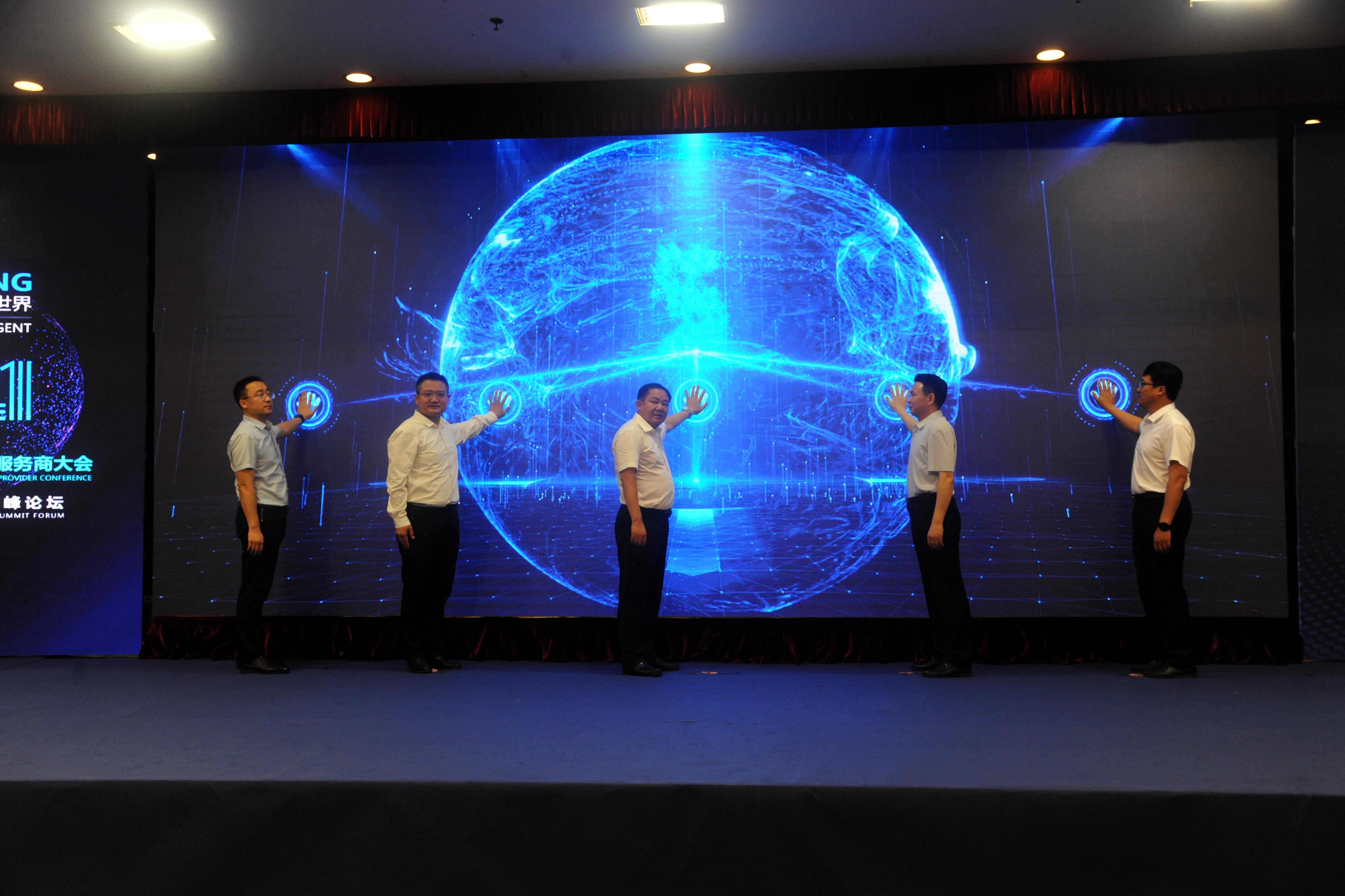 2021中国·山东数字经济服务商大会暨第三届跨境电商高峰论坛在滨开幕