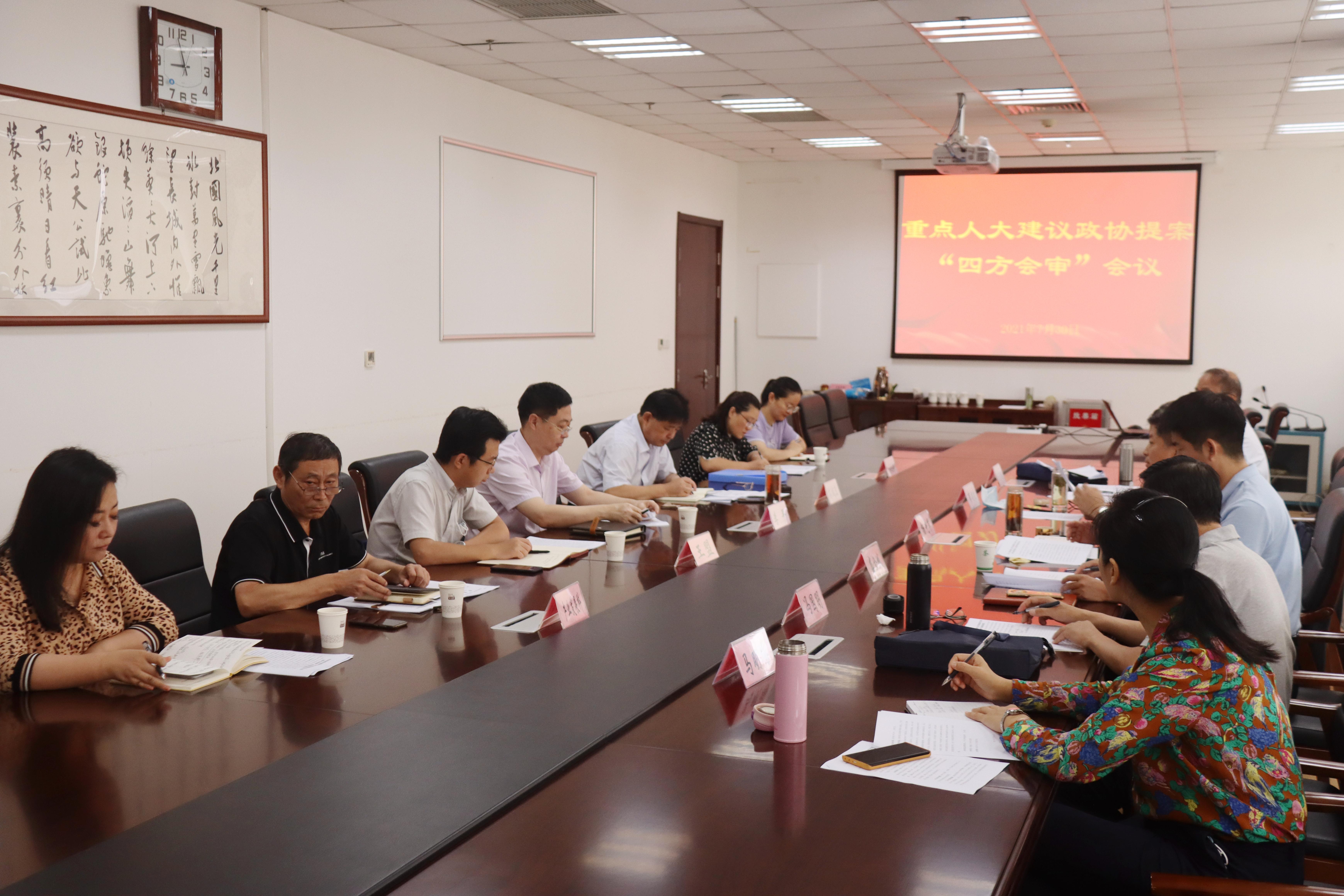 滨州市文化和旅游局召开重点建议、重点提案办理四方会审会议