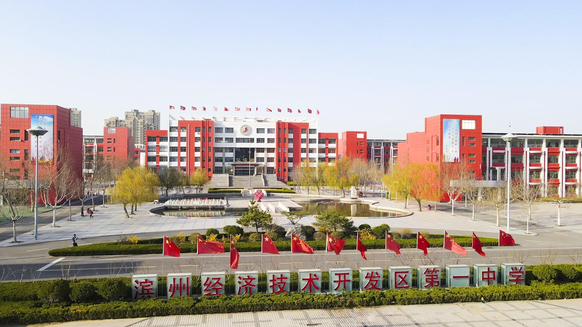 滨州开发区一中:文明之风吹拂校园每个角落