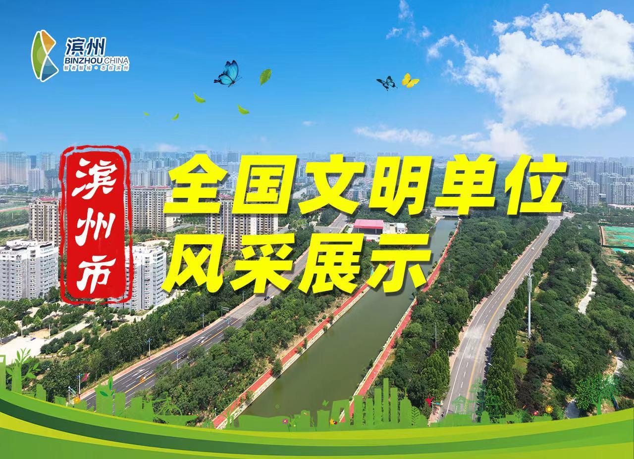 滨州市发展和改革委员会:担当实干 逐梦前行