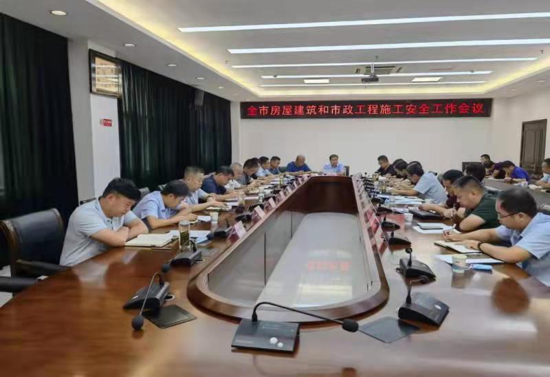 滨州市房屋建筑和市政工程施工安全工作会议召开