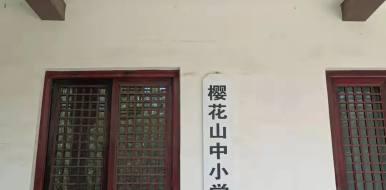 樱花山中小学生优秀研学旅行课程开始啦!