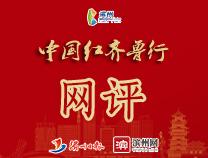 中国红齐鲁行|与文明同行的旅游定然会美不胜收