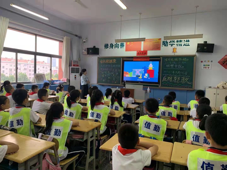 提高科学文化素养|滨州实验学校2018级明慧中队家长进课堂