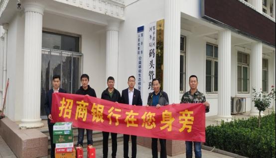 招商银行滨州分行走访慰问黄河防汛工作人员