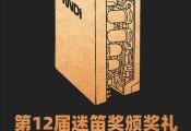 """重磅!""""第12届迷笛奖颁奖礼""""10月29日在滨州盛大开启"""