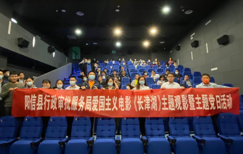 阳信县行政审批服务局组织观看《长津湖》