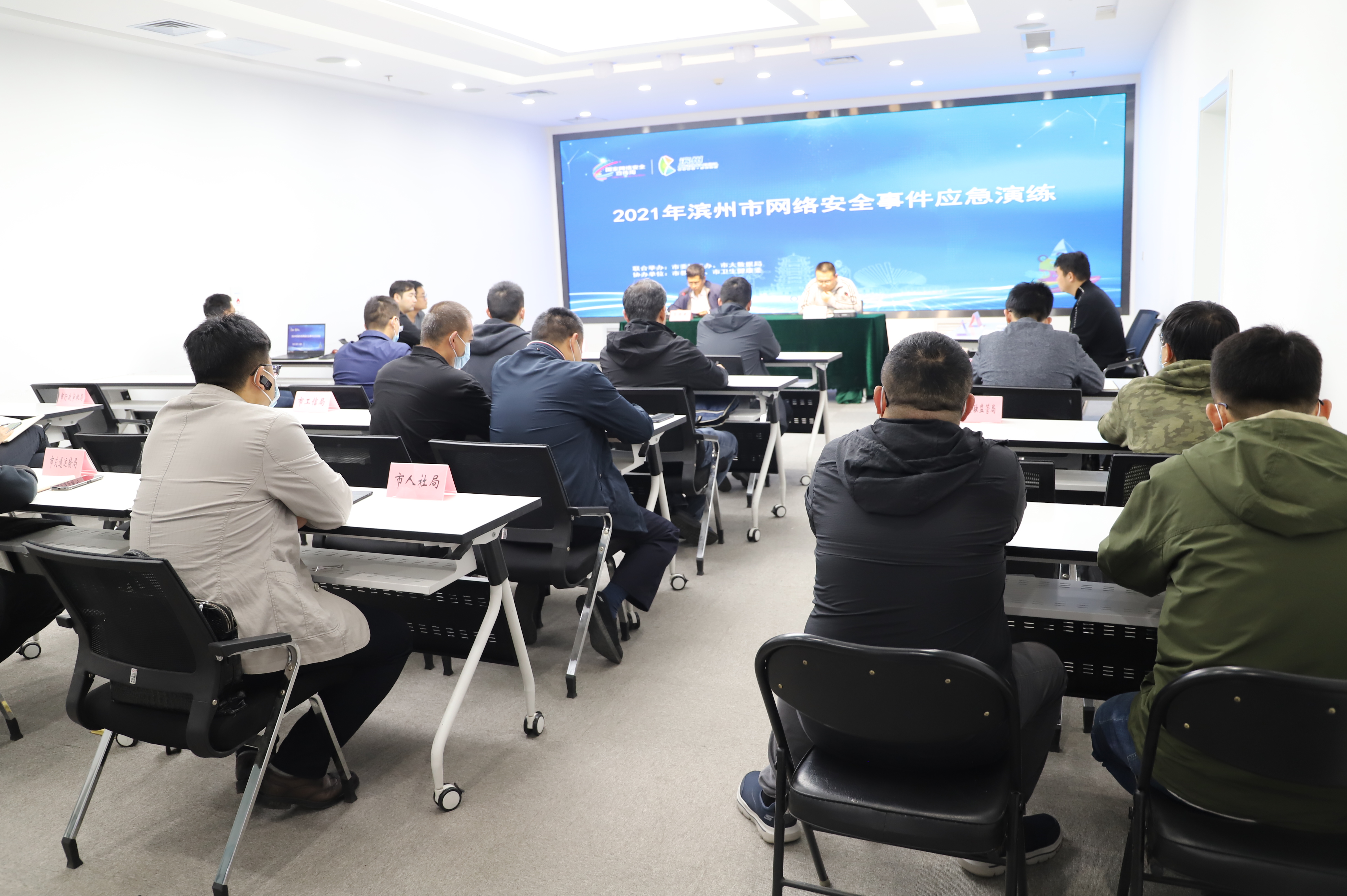 滨州市组织开展网络安全事件应急演练