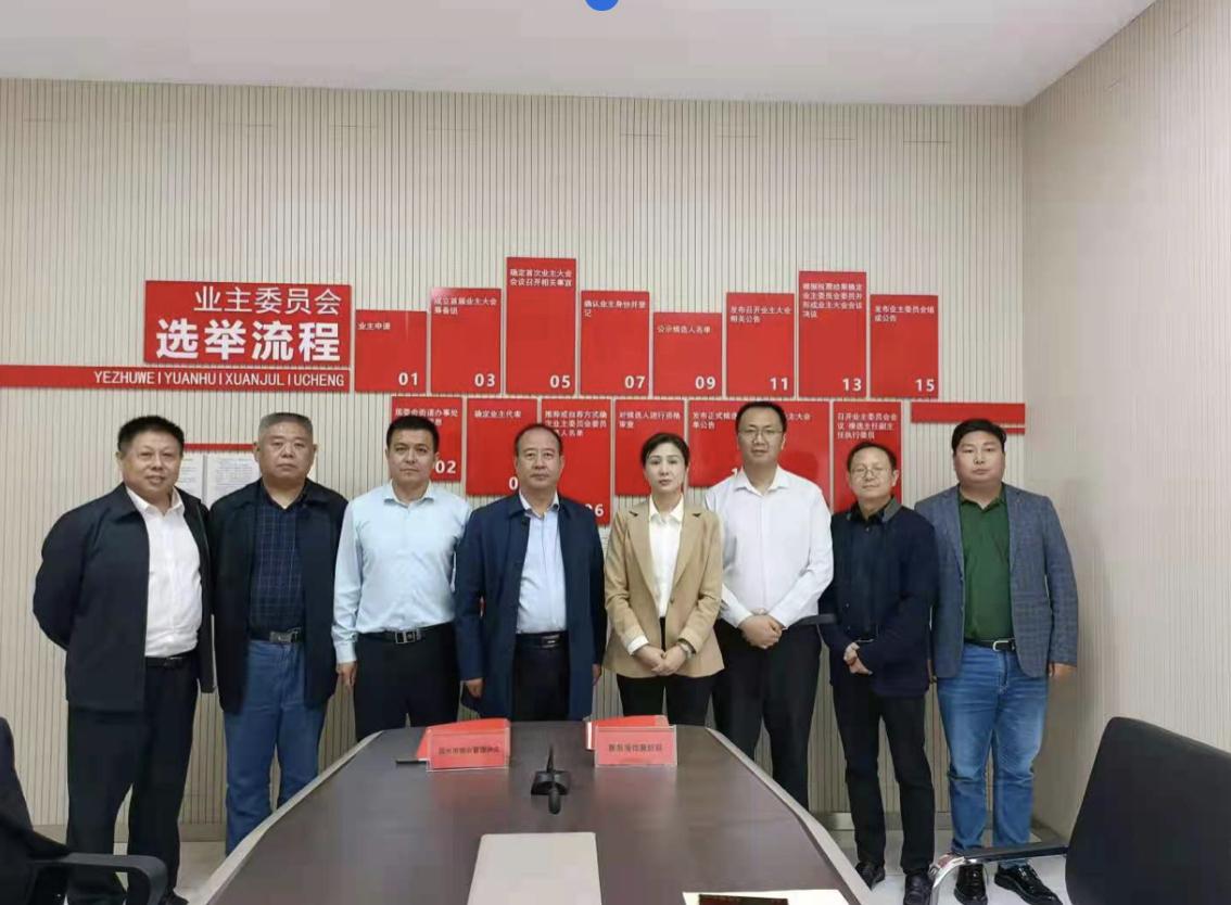 """优化智慧社区建设!滨州物管协会与""""聚好联""""签署战略协议"""