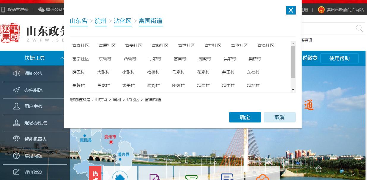 沾化区:创新政务服务  擦亮营商品牌