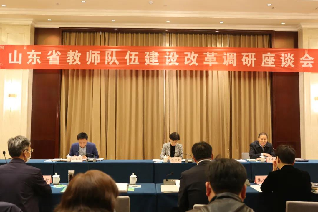 山东省教师队伍建设改革调研座谈会在滨召开
